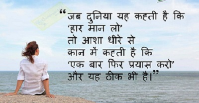 Fast Download Inspirational Messages For Whatsapp Facebook In Hindi