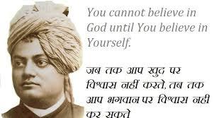 Suvichar images of Vivekananda