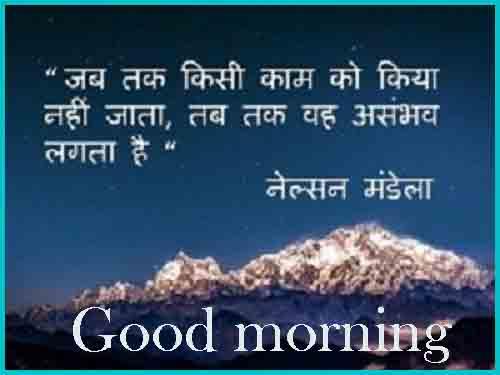 49 Good Morning Hindi Quotes I Good Morning Messages In Hindi