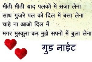 sad love quotes Hindi with good night for fb