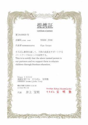 Mental Aritmetik Japonya Temsilcilik Belgesi