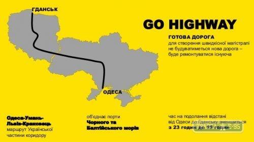Автодорогу Гданьск-Одесса достроят в 2020 году