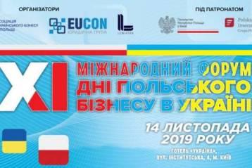 14 листопада відбудеться XI Міжнародний форум «Дні польського бізнесу в Україні»