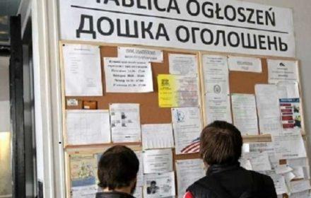 Як українців обманюють при працевлаштуванні в Польщі