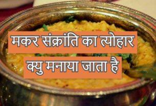 Makar Sankranti Khichdi