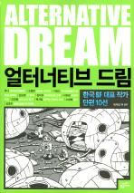 Alternative Dream (Korean SF anthology)