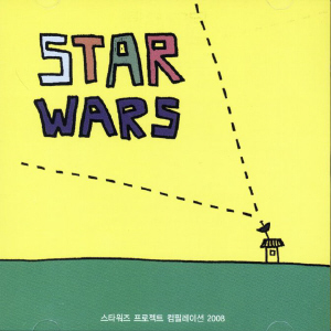 Star Wars Project Compilation Album cover