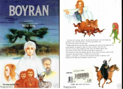 Front and Back Cover for Boyran.