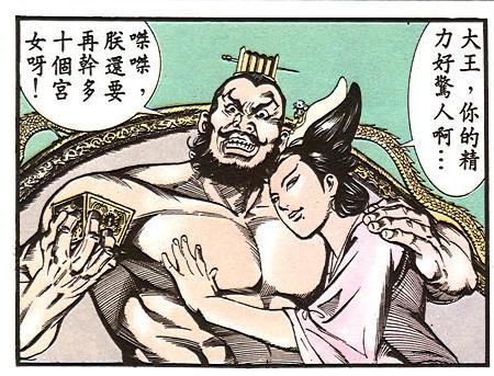 Zhou Xin comic