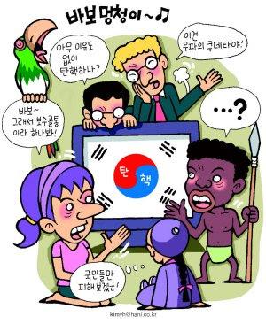 20040315 racist hani cartoon