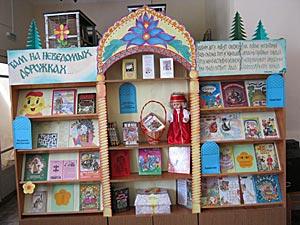 Фото Оформление Книжных Выставок В Библиотеке