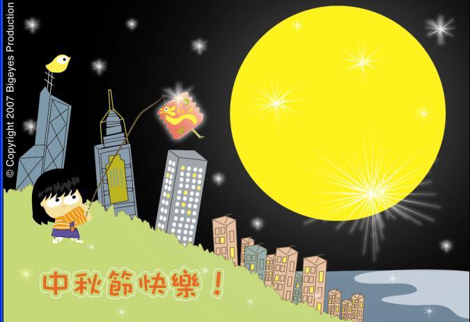 基督日報(香港) - 大眼妹點唱機 中秋節快樂