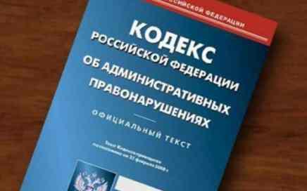Código de Infracciones Administrativas de la Federación Rusa