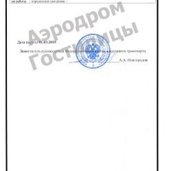 Сертификат Скай АВ Тех от01703719-3