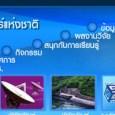"""מוזיאון המדע """"טכנופוליס"""" הוא חלק מפרויקט לאומי שמטרתו להביא לכך, שמוזיאוני המדע של תאילנד, יהיו המובילים באסיה. התצוגה מוקדשת לפן מדעי וטכנולוגי ייחודי שמשלב גם את הטכנולוגיה התאילנדית המסורתית. כמבקרים […]"""