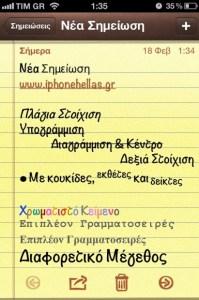 iOS 5.1 Notes app