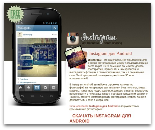Fake Instagram for Android Apps Spreading Malware