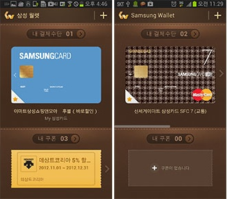 The Korean version of the Samsung Wallet features credit cards for faster online payments.