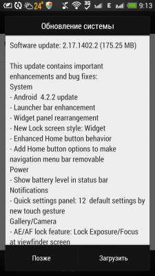 The HTC One Android 4.2 Jelly Bean update is here.