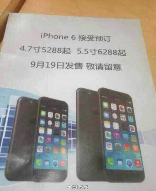 A flyer matches existing iPhone 6 release date rumors.