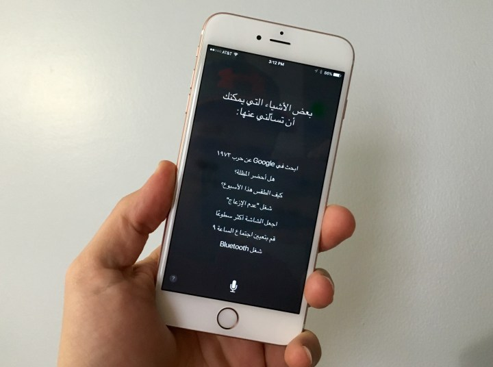 Siri Arabic Support