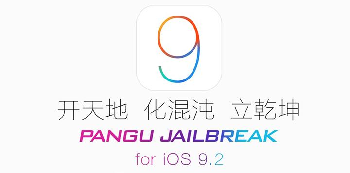 ios-9.2-jailbreak