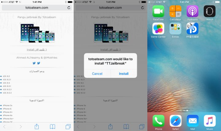 How to Jailbreak iOS 9.3.3 without a computer - 1