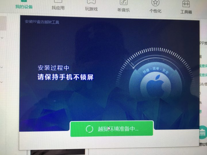 Click the green button to start the iOS 9.3.3 jailbreak process on your computer.