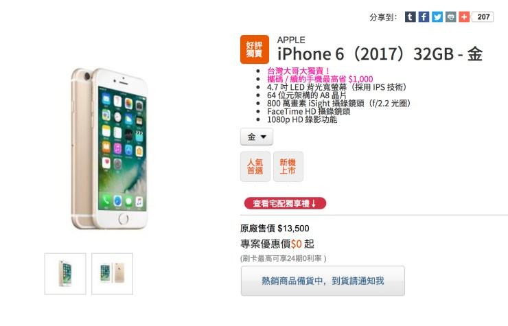 There's a 32GB iPhone 6