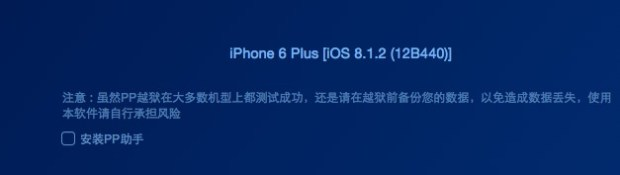 Jailbreak iOS 8.1.2 on Mac OS X - 3