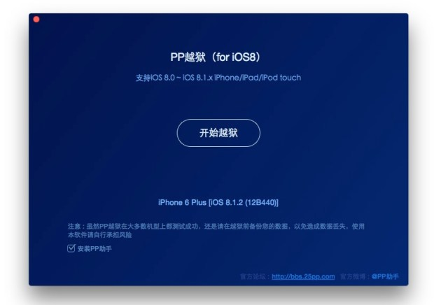 Jailbreak iOS 8.1.2 on Mac OS X - 4