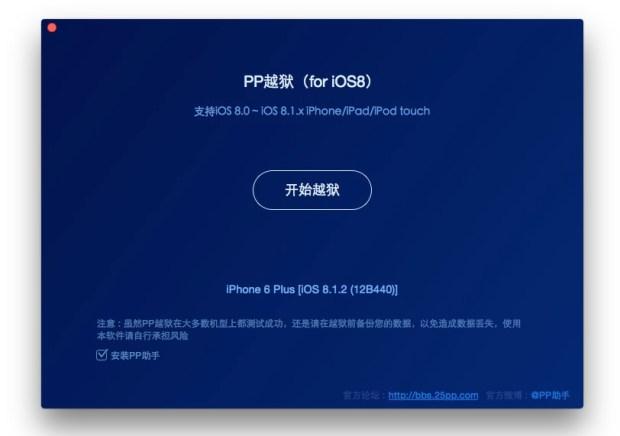 Jailbreak iOS 8.1.2 on Mac OS X - 4