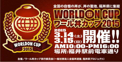 worldoncup2015