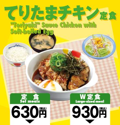 150417_chicken_teritama_ken