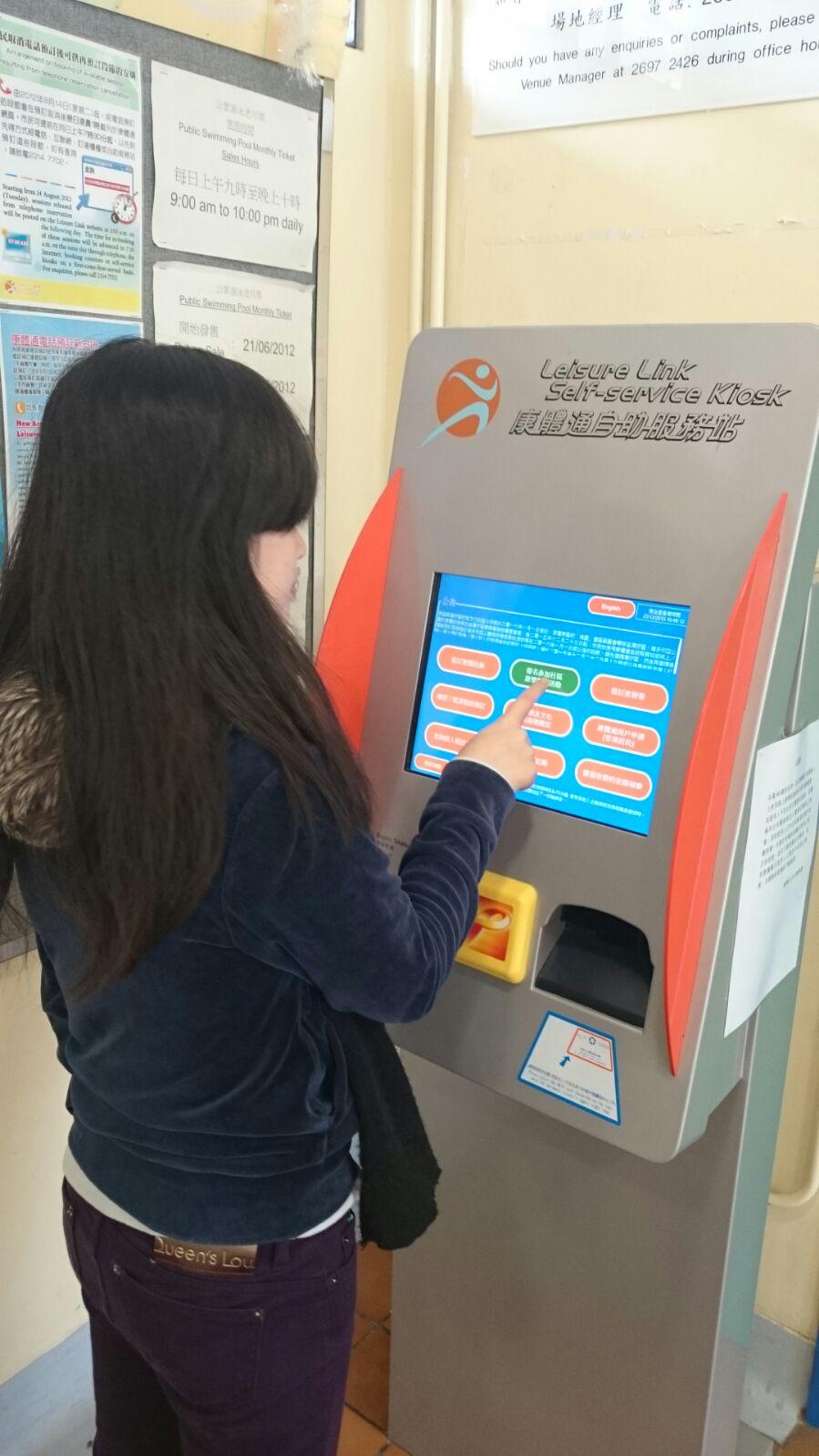 GovHK 香港政府一站通:康體通租訂設施及活動報名服務