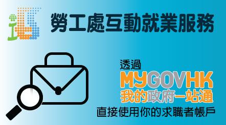 GovHK 香港政府一站通:求職