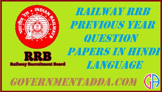 In pdf hindi paper exam rrb