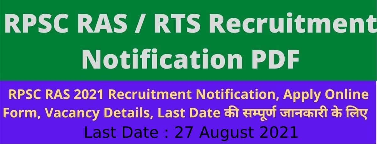 RPSC Recruitment 2021