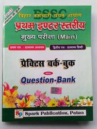 BSSC Previous Year Question Paper In Hindi