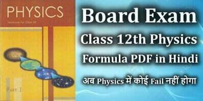Class 12th Physics Formula PDF