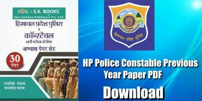 HP Police Constable Previous Year Paper PDF