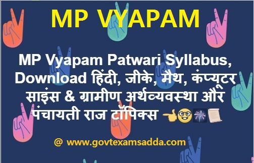 MP Vyapam Patwari Syllabus 2019