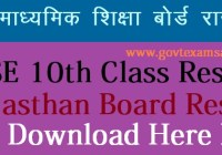 Rajasthan Board 10th Class Result 2021