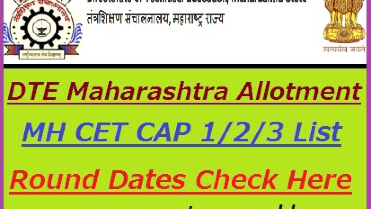DTE Maharashtra Provisional Allotment 2019 Engineering CAP Round 1/2
