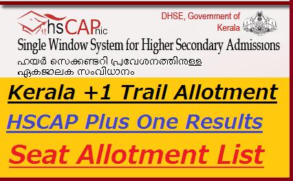 Kerala +1 Trial Allotment 2020