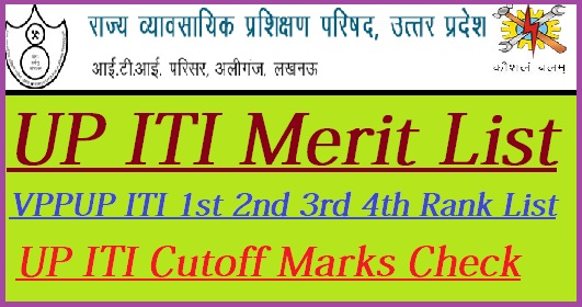 UP ITI Merit List 2019