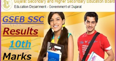 GSEB SSC Result 2020
