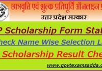 UP Scholarship Form Status 2019-20