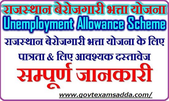 Rajasthan Berojgari Bhatta Online Registration Form 2019