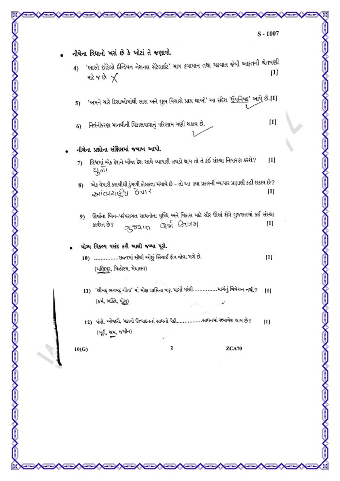 Today's GSEB 10th SSC Social Science Answer key : Samajik Vigyan Paper Solution 2020 18